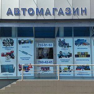 Автомагазины Брежнева