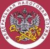 Налоговые инспекции, службы в Брежневе