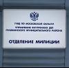 Отделения полиции в Брежневе