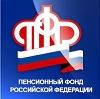 Пенсионные фонды в Брежневе